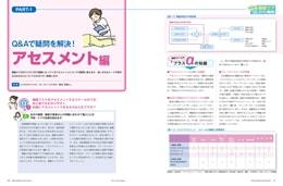 ナース専科2015年7月号『褥瘡ケア あなたの疑問を認定看護師がズバリ解決!』内容②