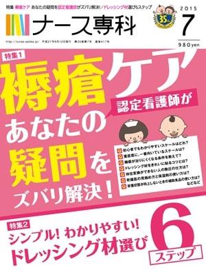 ナース専科2015年7月号『褥瘡ケア あなたの疑問を認定看護師がズバリ解決!』表紙