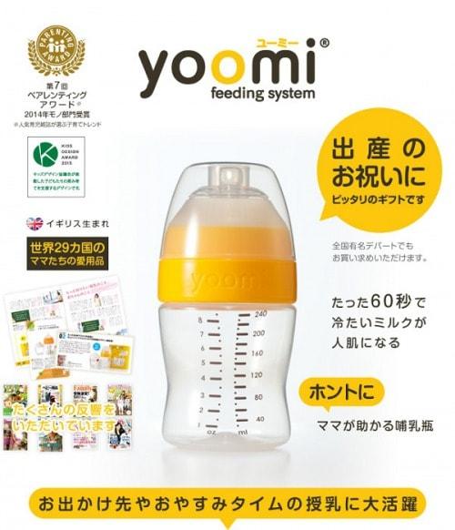 yoomi商品写真