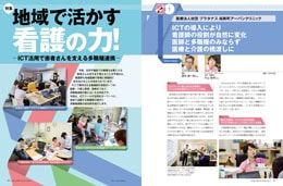 ナース専科2015年11月号『STOP! あぶないケア』内容1ページ②