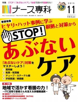 ナース専科2015年11月号『STOP! あぶないケア』表紙