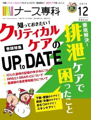 ナース専科2015年12月号『クリティカルケアのUP to DATE』表紙