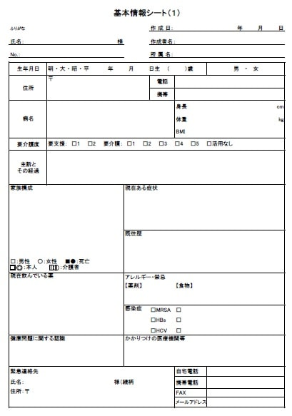 基本情報シート