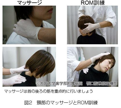 頸部のマッサージとROM訓練実践写真