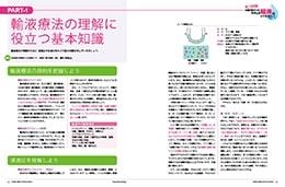 ナース専科2016年4月号『そのとき輸液はどうなるか!?』内容②