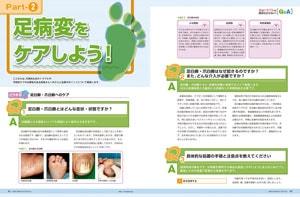 足のトラブルを重症化させない特集1ページ