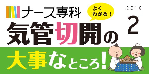 ナース専科マガジン2016年2月号購入ページ
