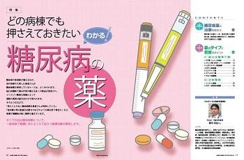どの病棟でも押さえておきたい糖尿病の薬特集1ページ