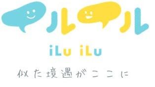 がんを治療中の方が悩みをシェアできるコミュニティ・サイト<br> イルイルのロゴ