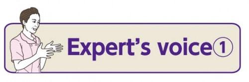 Expert's voice①