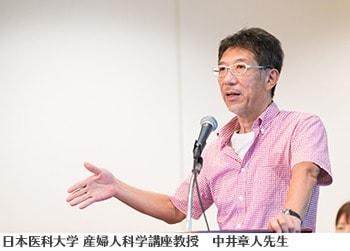 日本医科大学産婦人科学講座教授 中井章人先生の写真