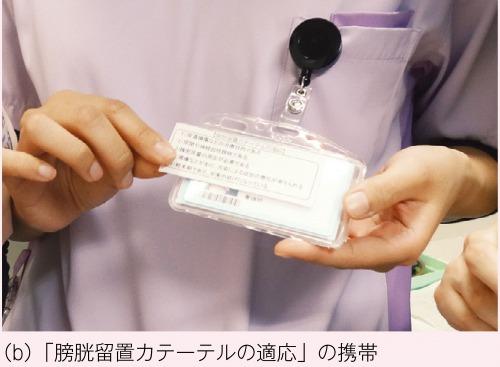 「膀胱留置カテーテルの適応」の携帯