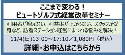 seminar1104