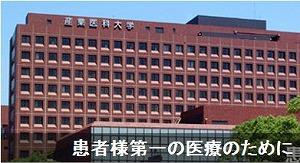 産業医科大学病院の写真