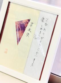 草木染めをあしらった和紙に書かれた直筆