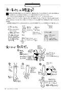 ねじ子のヒミツ手技 1st lesson内容③
