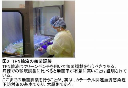 薬剤部での無菌調製の様子