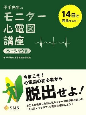 平手先生のモニター心電図講座ベーシック編表紙