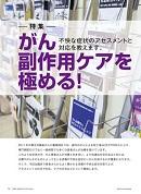 ナース専科 2012年12月号『がん副作用ケアを極める!』内容