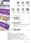 ナース専科 2012年12月号『がん副作用ケアを極める!』内容②