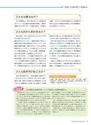ナース専科 2012年12月号『がん副作用ケアを極める!』内容④