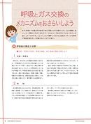 ナース専科 2012年12月増刊号『一冊まるごと呼吸ケア』内容