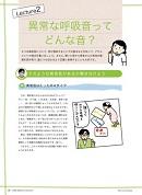 ナース専科 2012年12月増刊号『一冊まるごと呼吸ケア』内容③