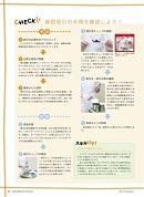 ナース専科 2012年12月増刊号『一冊まるごと呼吸ケア』内容⑤