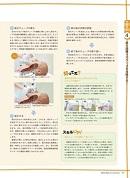 ナース専科 2012年12月増刊号『一冊まるごと呼吸ケア』内容⑥