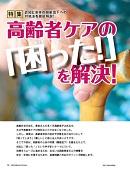 ナース専科 2013年2月号『高齢者ケアの「困った」を解決!』内容