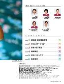 ナース専科 2013年2月号『高齢者ケアの「困った」を解決!』内容②