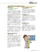 ナース専科 2013年2月号『高齢者ケアの「困った」を解決!』内容④