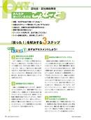ナース専科 2013年2月号『高齢者ケアの「困った」を解決!』内容⑤