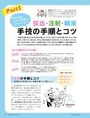ナース専科 2013年4月号『採血・注射・輸液&ドレーン、徹底マスター!』内容