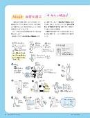 ナース専科 2013年4月号『採血・注射・輸液&ドレーン、徹底マスター!』内容③