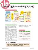 ナース専科 2013年4月号『採血・注射・輸液&ドレーン、徹底マスター!』内容⑤