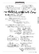 ねじ子のヒミツ手技 2nd lesson内容④