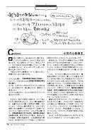 ねじ子のヒミツ手技 2nd lesson内容⑤