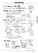 ねじ子のヒミツ手技 2nd lesson内容⑥