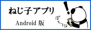 ねじこアプリ/Android版