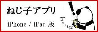 ねじこアプリ/iPhone・iPad版