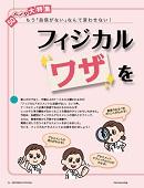 ナース専科 2013年6月号『フィジカルアセスメントのワザを極める!』内容