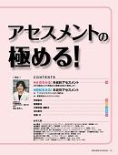 ナース専科 2013年6月号『フィジカルアセスメントのワザを極める!』内容②