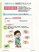 ナース専科 2013年6月号『フィジカルアセスメントのワザを極める!』内容③