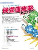 ナース専科 2013年8月号『検査を極める!』内容