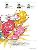 ナース専科 2013年8月号『検査を極める!』内容②