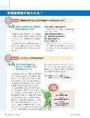 ナース専科 2013年8月号『検査を極める!』内容③