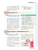 ナース専科 2013年8月号『検査を極める!』内容④