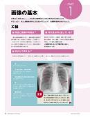 ナース専科 2013年8月号『検査を極める!』内容⑥