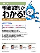 ナース専科 2013年10月号『輸液製剤がわかる!』内容